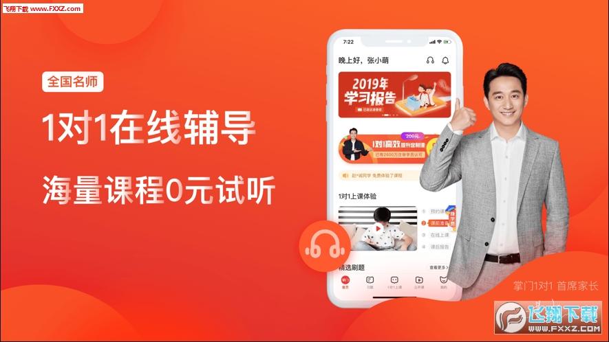 长青网校app官方ios版1.0截图0