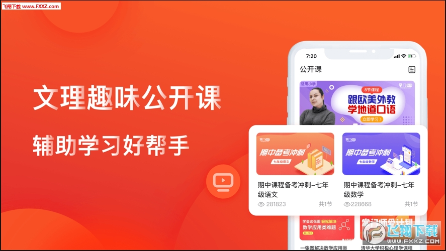 长青网校app官方ios版1.0截图2