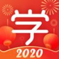 学而思网校2020最新版免费课 7.08.01