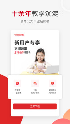 学而思网校2020最新版免费课8.02.01截图1