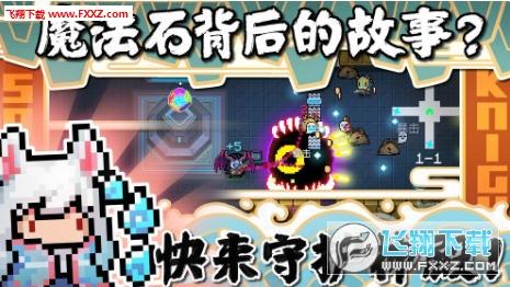 元气骑士2020新春无限钻版v2.4.0截图3