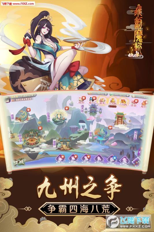飞剑魔斩首发豪礼版1.1.0截图0