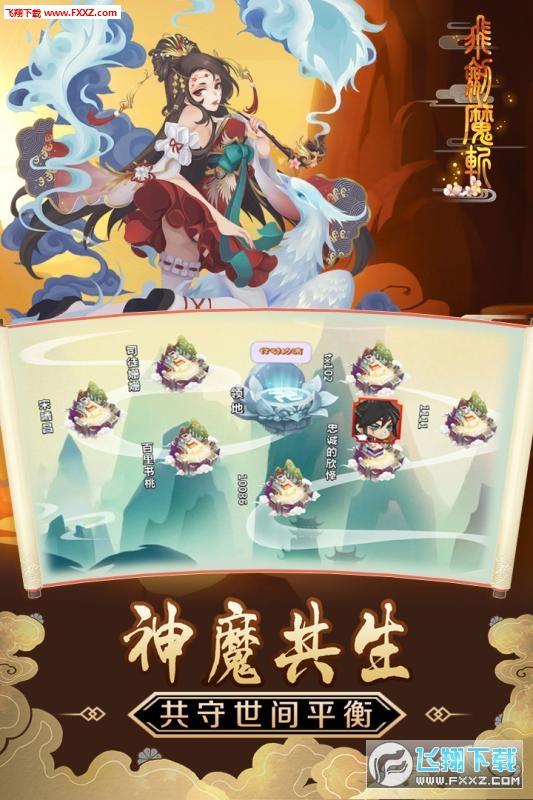 飞剑魔斩首发豪礼版1.1.0截图1
