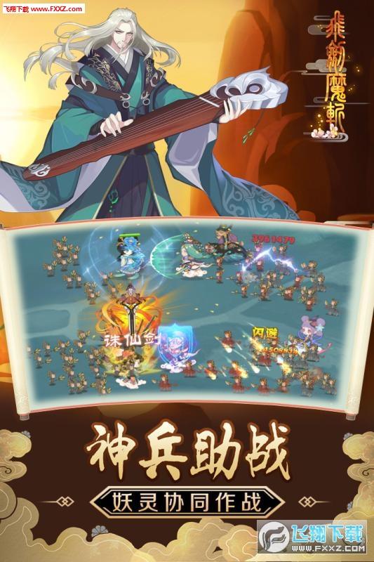 飞剑魔斩首发豪礼版1.1.0截图2
