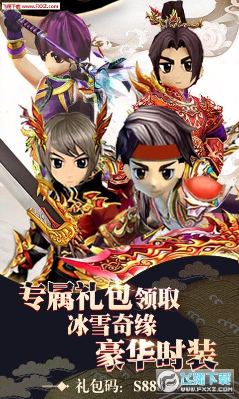 蜀山天下热江版v5特权bt版1.0截图2