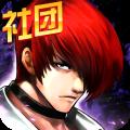 拳皇97ol腾讯手游版2.1.2