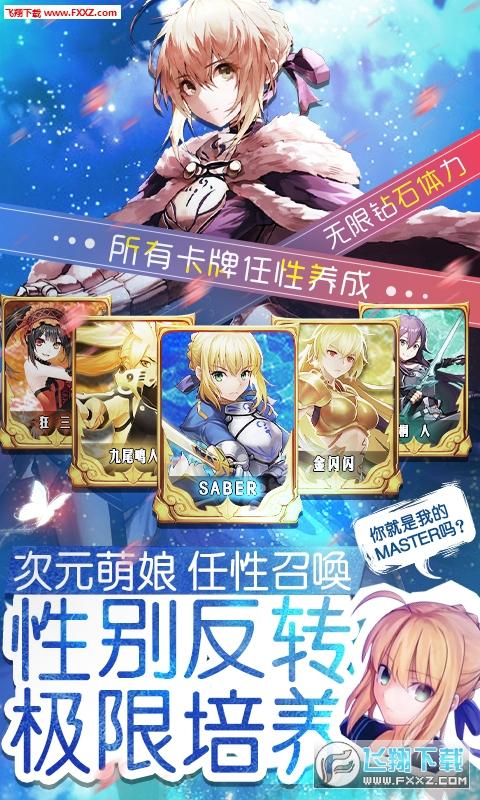 萌神战姬海量特权福利版1.0截图2