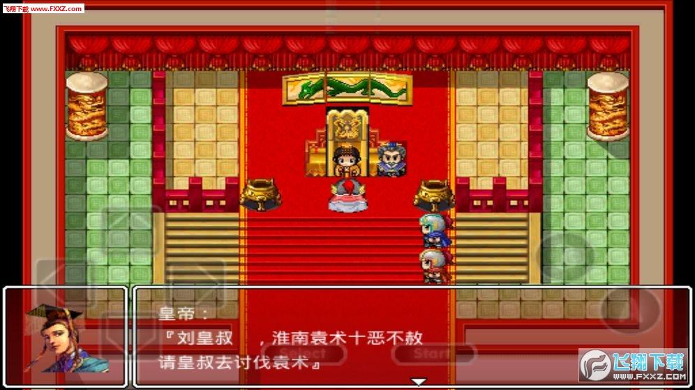 吞食三国诸葛孔明传安卓版v1.0截图1