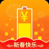 充电赚钱红包版app最新版1.0.2