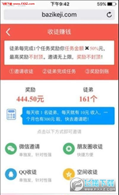 隐士试玩app手机试玩赚钱版1.0截图0