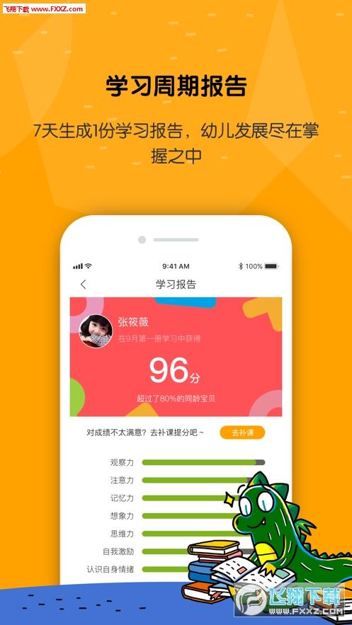 亿童学园app最新版1.3.1截图0