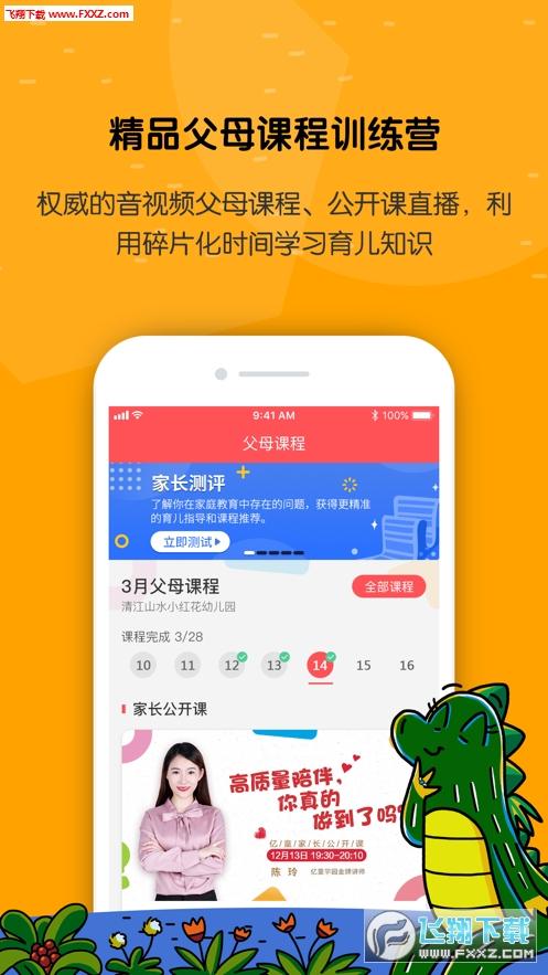 亿童学园app最新版1.3.1截图1
