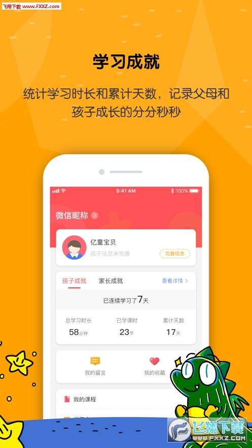 亿童学园app最新版1.3.1截图2