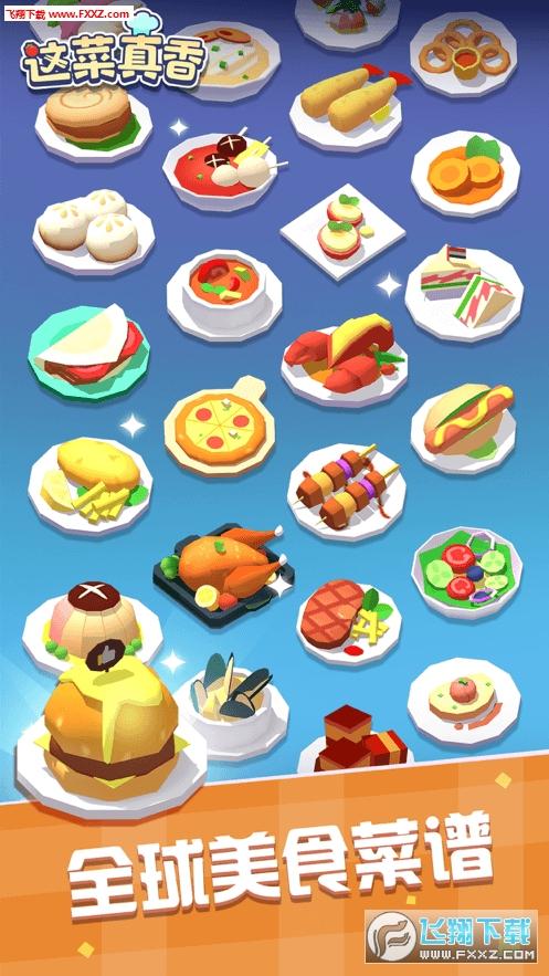 这菜真香app安卓版v1.0.1截图0