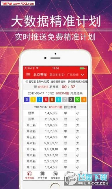 062彩票app官方最新版v1.0截图2