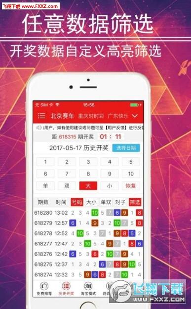 062彩票app官方最新版v1.0截图0