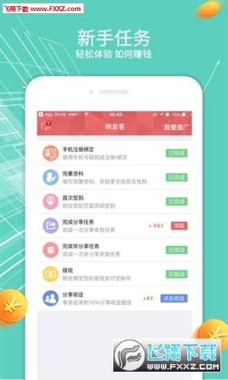 开心挖客app钻石兑换版1.0截图0