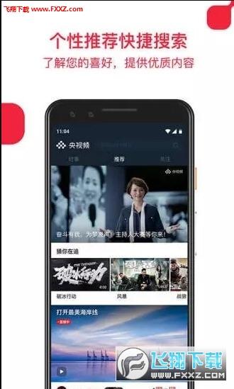 央视频学而思网校app1.0.2.50700截图2