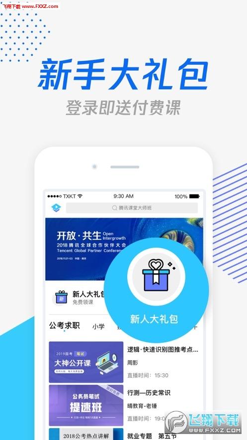 腾讯课堂职业技能网校appv6.0.1.4截图0