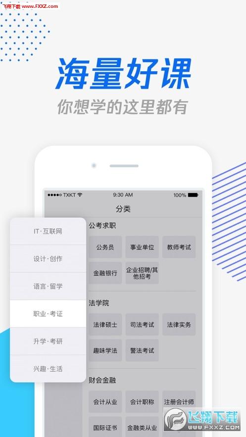 腾讯课堂职业技能网校appv6.0.1.4截图1