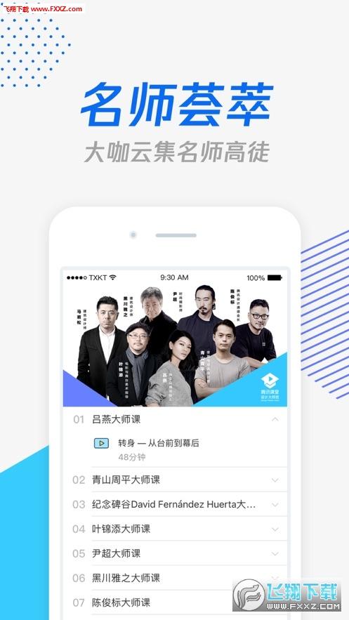 腾讯课堂职业技能网校appv6.0.1.4截图2