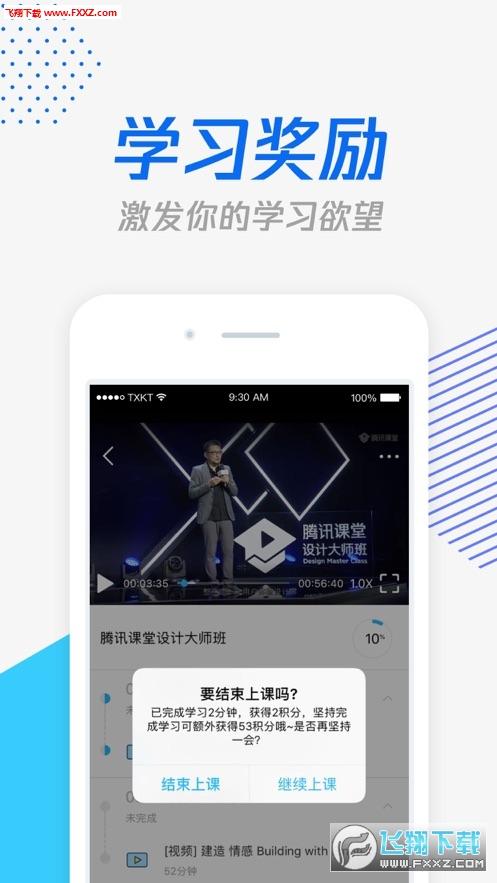 腾讯课堂职业技能网校appv6.0.1.4截图3