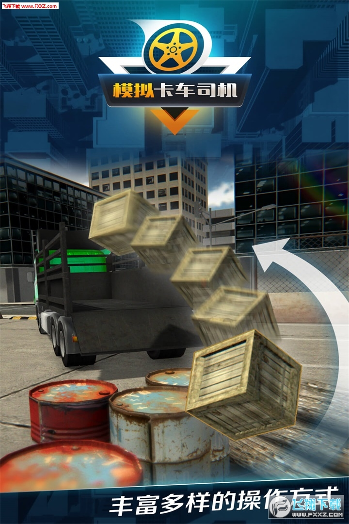 模拟卡车司机车辆全解锁版1.0.2.0323截图1