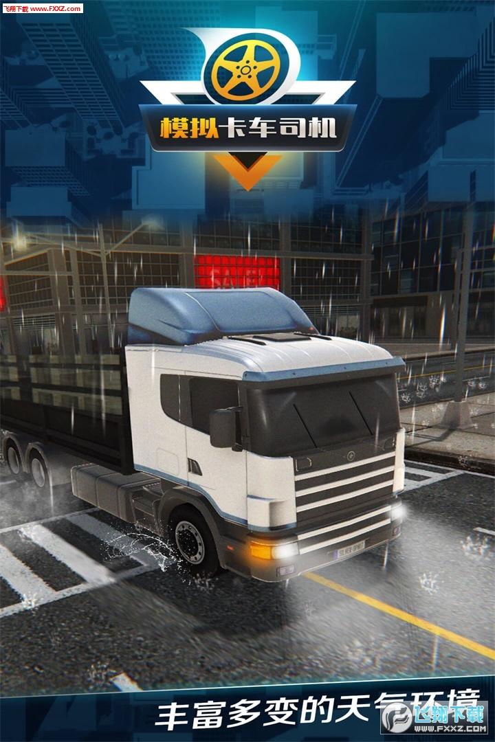 模拟卡车司机车辆全解锁版1.0.2.0323截图2