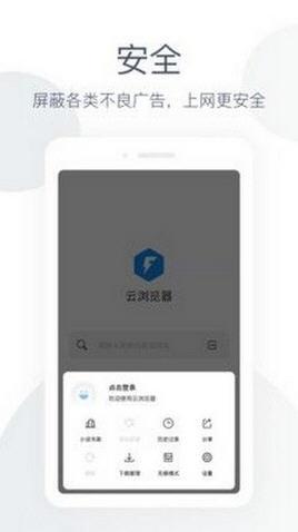 云浏览器手机版2.0.0截图2