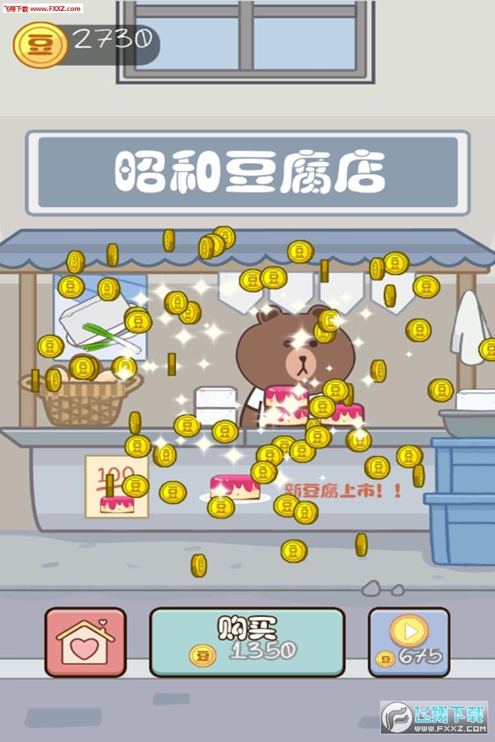 豆腐.女孩app安卓版1.0.1截图2