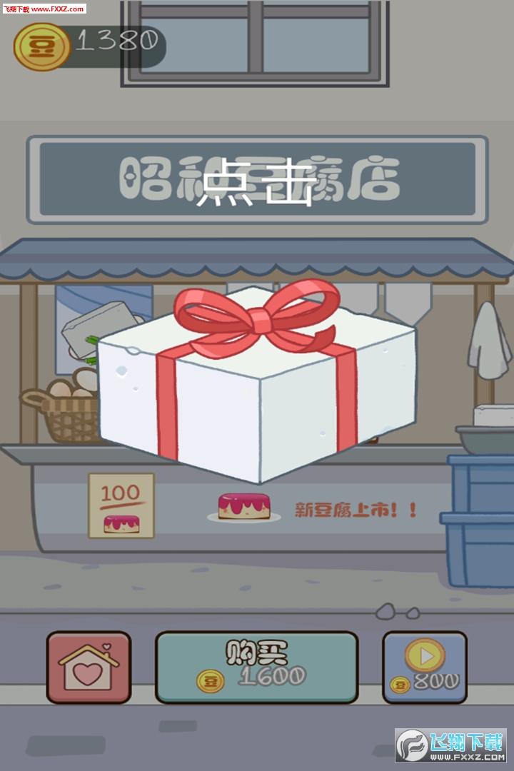 豆腐.女孩破解版1.0.1截图0