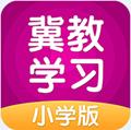 冀教�W�小�Wapp手�C官方版 3.0.3