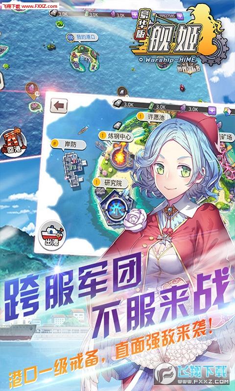 舰姬豪华超v版1.0.0截图3