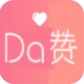 Da赞app最新安卓版1.0.4
