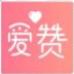 爱赞app安卓正式版1.0.0