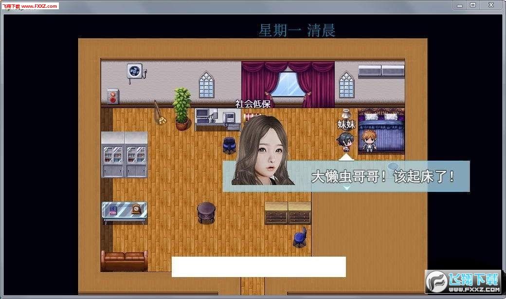 袭梦都市中文版1.0截图0