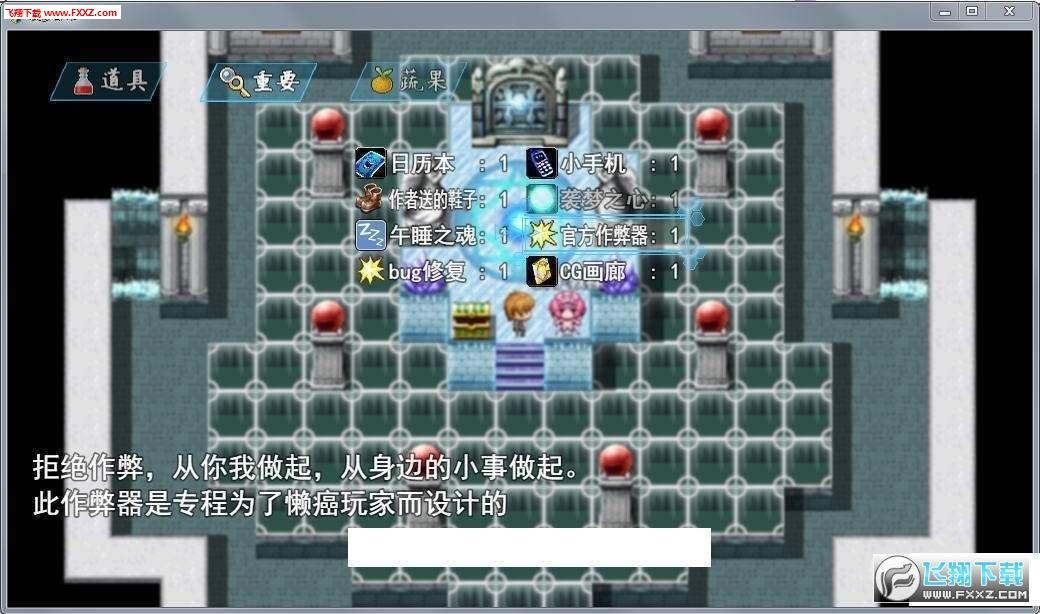 袭梦都市中文版1.0截图2