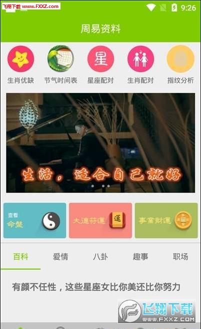 周易资料app2020官方版1.0.5截图2