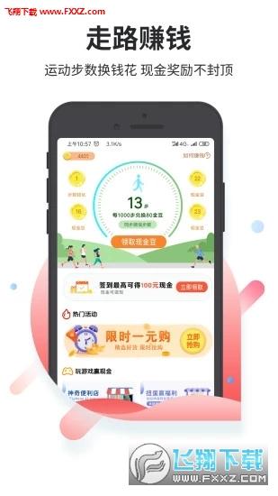 九趣猫赚钱app综合版1.0.2截图1