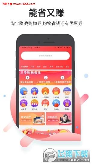九趣猫赚钱app综合版1.0.2截图0