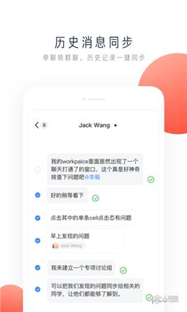 飞书线上办公室appv3.15.6截图0