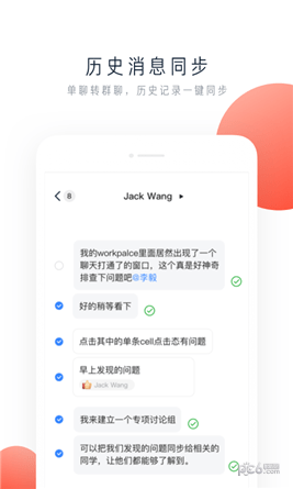 飞书线上办公室appv3.15.6截图1