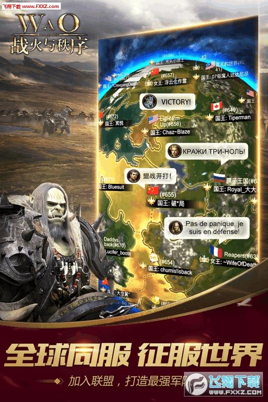 战火与秩序全球版1.2.74截图0