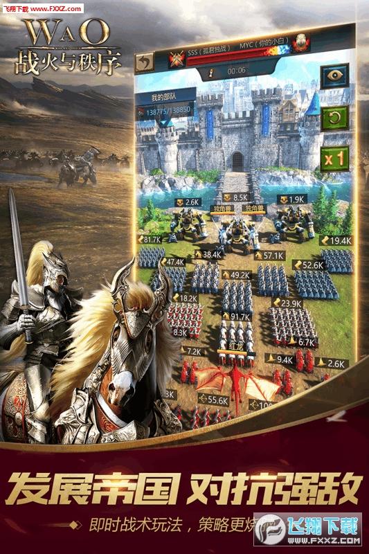 战火与秩序全球版1.2.74截图3