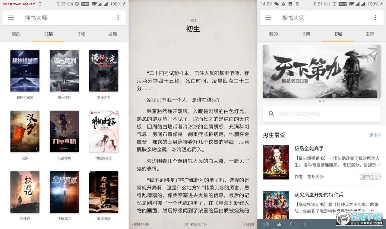 搜书大师svip破解版最新版20.11截图0