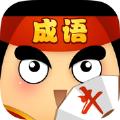 我成语特牛红包版app1.0.0