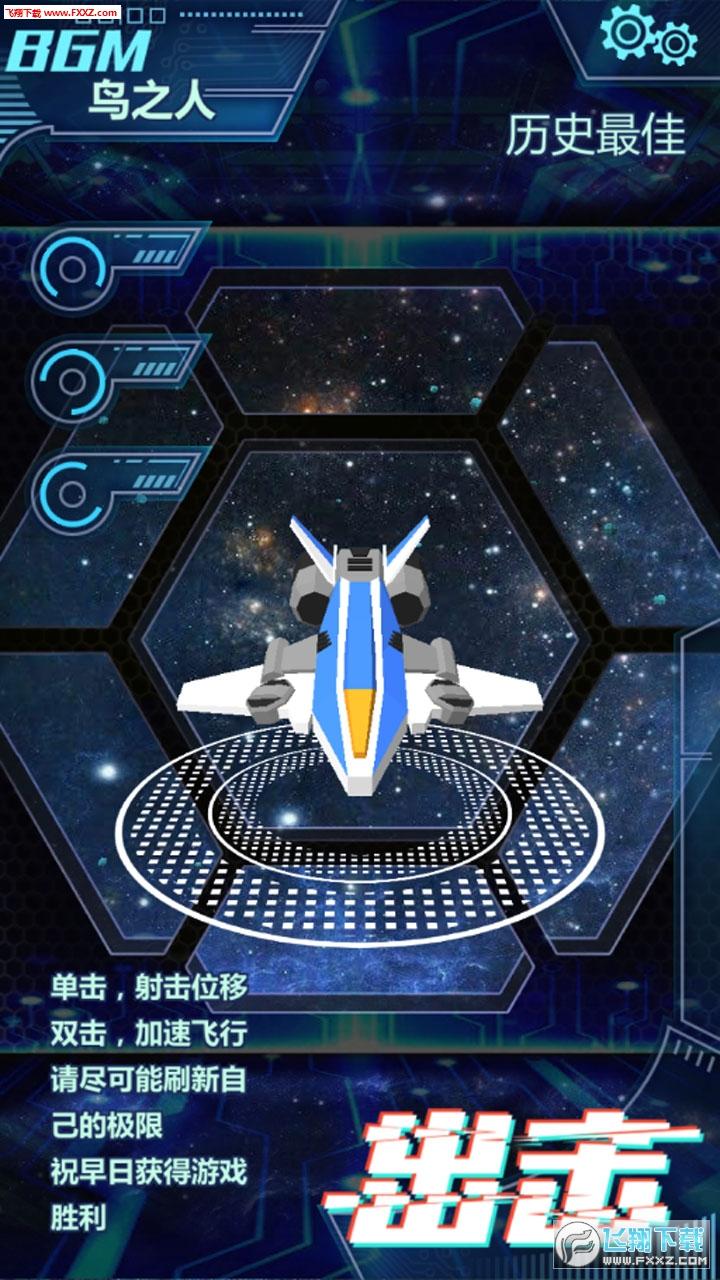 星间飞行安卓版1.0截图1