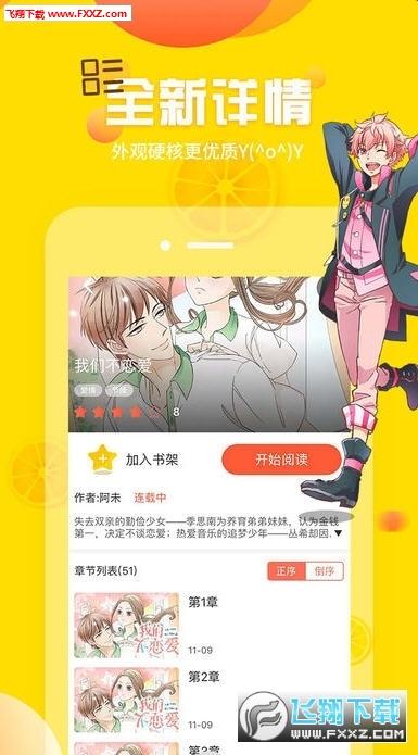 5177漫画韩漫网在线观看免费1.0截图2