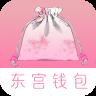 东宫钱包app安卓版1.0.0