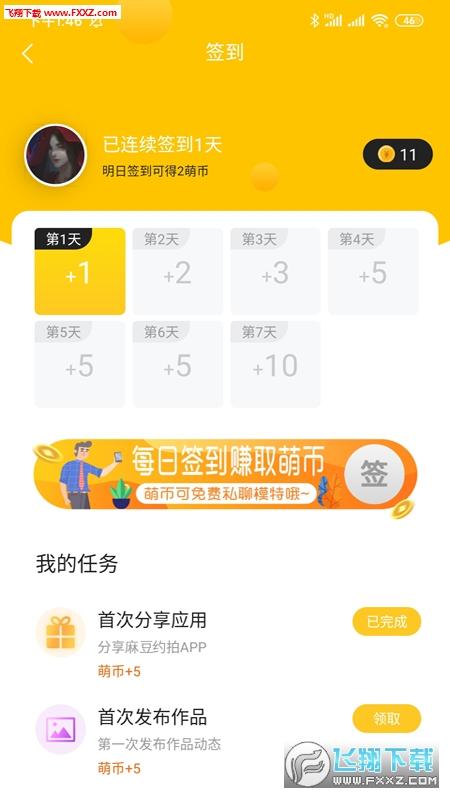 麻豆经济模特安卓版v4.4.5截图2